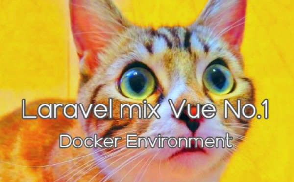 Laravel mix vue No.1 - Docker Environment - Dockerでlaravel環境 (laradockを使わない)