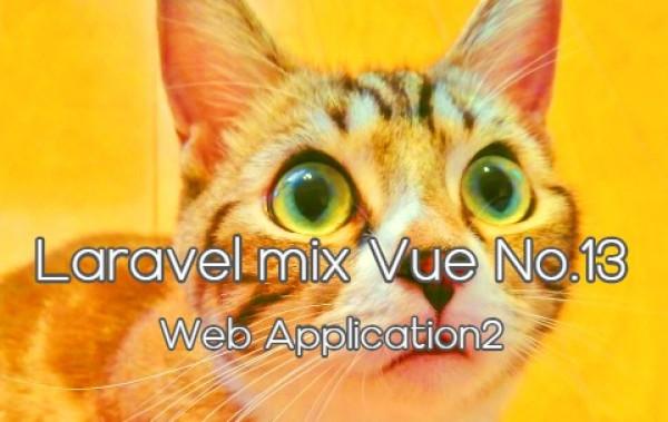 Laravel mix vue No.13 - Web Application2 - ライクボタンとダウンロードボタンの実装
